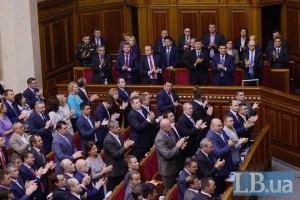 Рада проголосувала за скасування недоторканності