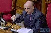 Турчинов: Принятие закона о статусе Донбасса создаст условия для отпора вооруженной агрессии РФ