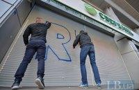 Киевская полиция завела 19 дел в связи с блокадой банков