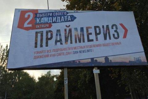 """В """"ДНР"""" и """"ЛНР"""" провели """"праймериз"""""""