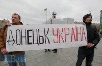 Усе буде Донбас