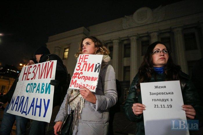 Акція на підтримку Євгенії Закревської