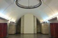"""У Києві відкрили всі сім станцій метро, які """"замінували"""" невідомі (оновлено)"""