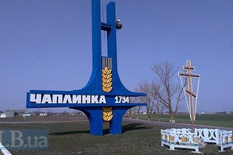 "Представництво президента в Криму пропонує закрити КПВВ ""Чаплинка"""