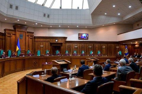 Юристы и нардепы обсудят, сможет ли КС защититься от политиков