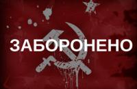 """Біля пам'ятника """"Воїнам-автомобілістам"""" у Запоріжжі причепили комуністичний прапор"""