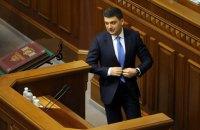 Гройсман заявив, що готовий очолити уряд після парламентських виборів