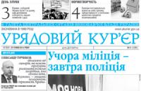 """Газета """"Урядовий кур'єр"""" зникла з вільного продажу"""