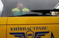 """ДФС знову провела обшук у """"Київпастрансі"""""""