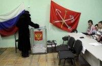 У Росії проходять місцеві вибори