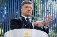 Порошенко виклав політику України щодо Донбасу