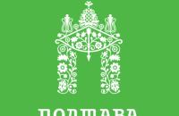 Студія російського дизайнера Лебедєва створила логотип Полтави