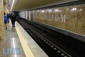 """Станцию метро """"Ипподром"""" решили не переименовывать"""