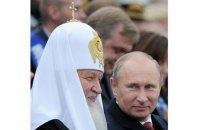 Из-за Украины между Путиным и главой РПЦ наметились разногласия, - Carnegie Center