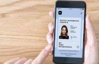 Рада в первом чтении приняла закон, который позволит выезд за границу по электронным паспортам
