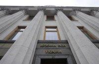 В Україні офіційно оголошено результати виборів