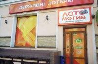 """Чиновники Минфина """"проиграли"""" полмиллиарда: кто ответит за хаос на рынке лотерей"""