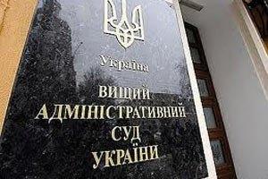 Высший админсуд отклонил рассмотрение закона о референдуме
