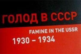Архівісти Кремля прокололися на фальсифікації книги про Голодомор