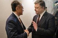 Президент Всемирного банка приедет в Украину в ноябре