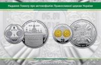 НБУ випустить монети, присвячені Томосу