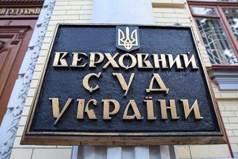 Верховный суд отказал Азарову в возобновлении выплаты пенсии в Украине