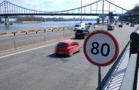 Київрада підвищила швидкість до 80 км/год на 17 дорогах