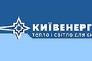 """АК """"Киевэнерго"""" выплатила часть газового долга"""