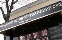 В Окружной админсуд Киева поступило заявление с резкими требованиями