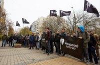 На акції протесту під Фондом держмайна поліція заарештувала близько 40 осіб (оновлено)