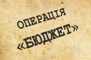 Кихтенко рассказал о выполнении бюджета в Донецкой области