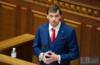 Рада призначила прем'єром Олексія Гончарука