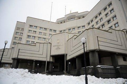 Конституційний Суд оприлюднив рішення про скасування статті КК про незаконне збагачення