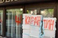 """Ляшко """"замуровал"""" входную дверь в ресторан нардепа Тищенко"""