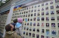 У центрі Києва відкрили стіну пам'яті загиблих бійців АТО
