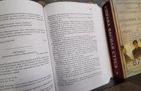 Для бібліотек Луганщини придбали 600 примірників книжки Кіпіані про справу Стуса