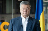 Порошенко: соборность Украины - результат мечтаний и стремлений многих поколений