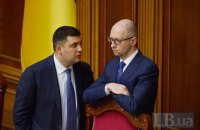 Рада рассмотрит отставку Яценюка в 12:00, назначение Гройсмана - вечером
