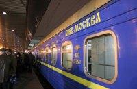 Поезд «Киев-Москва» едет в Бандерштадт