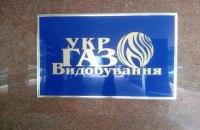 """В """"Укргазвидобуванні"""" звільнили співробітників, затриманих за хабар у 16,8 млн гривень"""