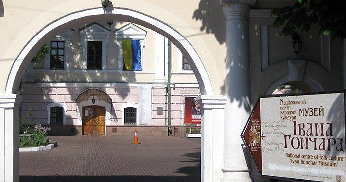 Музей Гончара в Києві