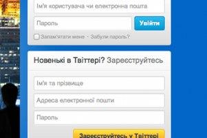 Twitter опанував українську