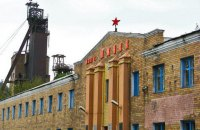 Кабмин распорядился закрыть шахту в Торецке