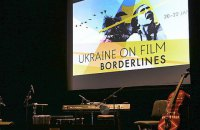 У Брюсселі пройшов фестиваль українського кіно