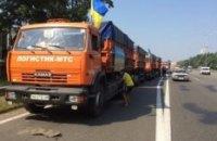 Гуманитарный конвой Ахметова возвращается в Днепропетровск вместе с грузом