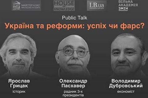 Украина и реформы: успех или фарс? Public Talk (Грицак, Пасхавер, Дубровский)