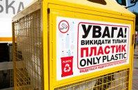 У Києві встановили 2,5 тис. контейнерів для сортування сміття