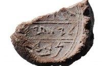 Израильские ученые нашли доказательство существования библейского пророка Исайи