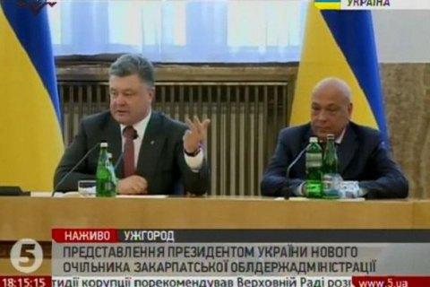 Порошенко представив Москаля як нового губернатора Закарпатської області
