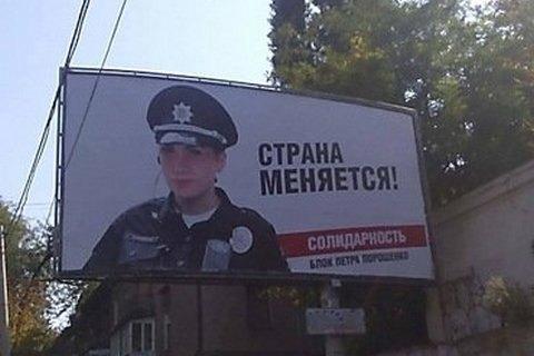 Начальник одесской милиции пообещал демонтировать рекламу с полицейскими
